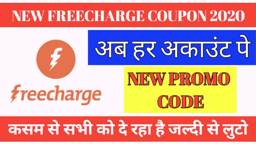 freecharge promo code today offer, freecharge offers today for old users, freecharge promo code list, freecharge 20 cashback promo code, freecharge new user offer,