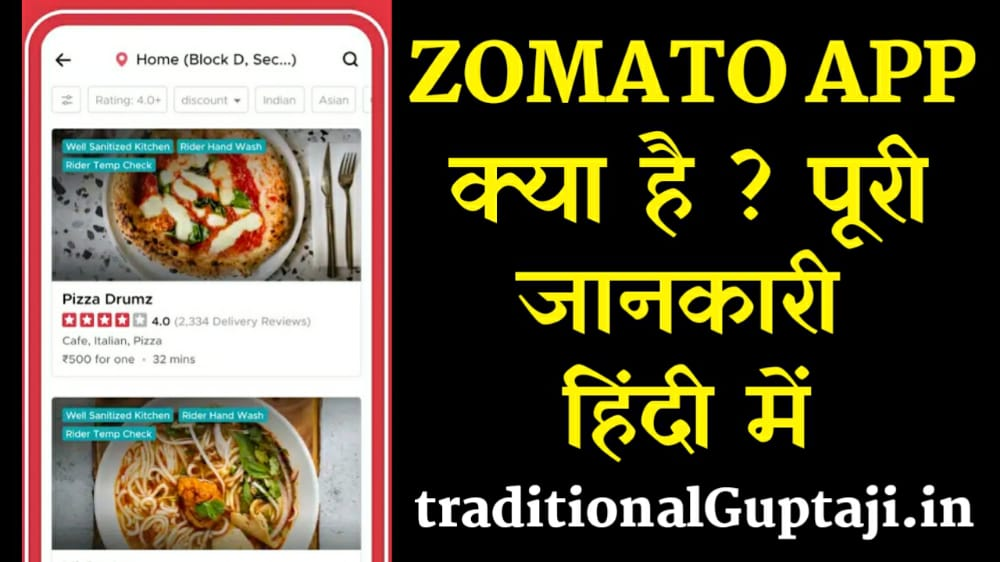 Zomato app download