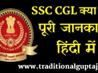 ssc chsl, ssc je, ssc chsl admit card, ssc gd, ssc je admit card, ssc kkr, ssc recruitment 2020, ssc chsl 2020, ssc full form in hindi, ssc full form maharashtra, hssc full form, ssc full information in hindi, ssc cgl full form, ssc full form in army, ssc full form in kannada, u.p. ssc full form, ssc cgl result 2020, ssc cgl result 2020 tier 1, ssc cgl result 2020 tier 1 with marks, ssc cgl answer key, ssc cgl 2019, ssc chsl, ssc cgl 2018 tier 3 result, ssc cgl 2020 result date,