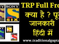 TRP full form ! trp क्या होती है ? trp meaning in hindi