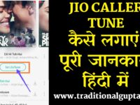 jio caller tune कैसे लगाये How to set jio caller tune