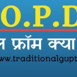 Opd full from! opd full from in hospital,ओपीडी फुल फ्रॉम