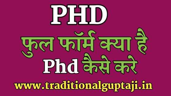 Phd full form in hindi !Phd kya hai phd full form